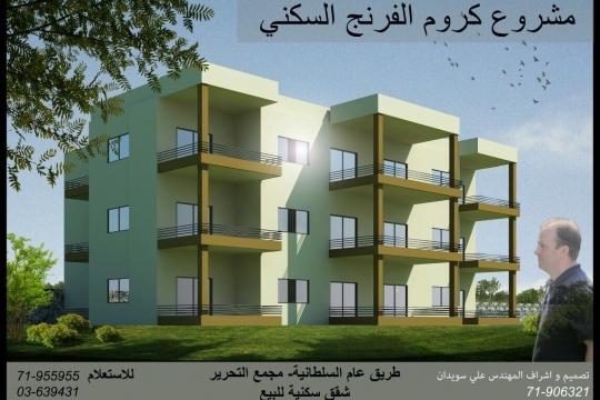 dreams-land-مشروع كروم الفرنج السكنية